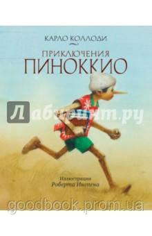 К. Коллоди. Приключения Пиноккио