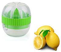 Соковыжималка для лимона с крышкой