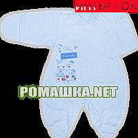 Человечек для новорожденного р. 62 демисезонный ткань ИНТЕРЛОК 100% хлопок ТМ Алекс 3044 Голубой