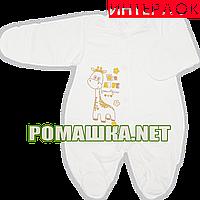Человечек для новорожденного р. 56 демисезонный ткань ИНТЕРЛОК 100% хлопок ТМ Алекс 3044 Бежевый