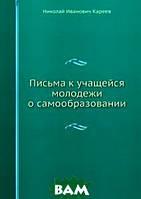 Н.И. Кареев Письма к учащейся молодежи о самообразовании