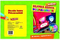 """Детская раскраска """"Большая книга раскрасок, Как Фиксики путешествовали"""" Mandarin"""