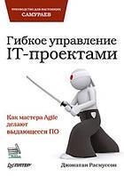 Гибкое управление IT-проектами. Руководство для настоящих самураев.  Расмуссон Дж.