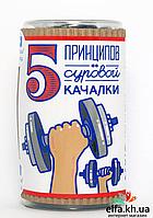 Вкусная помощь 5 принципов Суровой качалки, фото 1