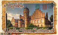 """Магніт-марка """"Церква Трьох Святителів, м. Чернівці"""" 55х90 мм"""