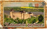 "Магніт-марка ""Хотинська фортеця"" 55х90 мм"