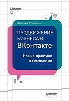 Продвижение бизнеса в ВКонтакте. Новые практики и технологии. Румянцев Д.