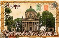 """Магніт-марка """"Костел Святого Йосафата, с. Підгірці"""" 55х90 мм"""