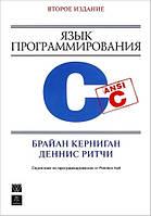 Язык программирования C. 2-е издание.  Керниган Б.У., Ритчи. Д М.