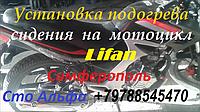 Подогрев сидения снегоход мотоцикл квадроцикл скутер +79788545470 за 2000 рублей
