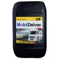 Масло Mobil Delvac MX 15W-40 (20л.)