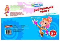 """Детская книга Фиксики """"Весёлые уроки, Развиваем внимание с Симкой"""" (укр.) Mandarin"""