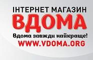 """Интернет-магазин """" ВДОМА """" - вдома завжди найкраще!"""