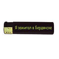"""Подарочная зажигалка """"Я зажигал в Бердянске"""""""