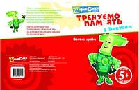 """Детская книга Фиксики """"Весёлые уроки, Тренеруем память с Папусом"""" (укр.) Mandarin"""