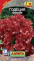 Семена Годеция красная 0,3 грамма  Аэлита