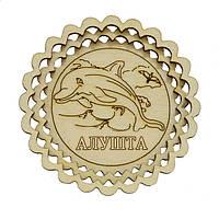 """Магнит - сувенир Алушта """"Резная тарелочка: Дельфин"""""""