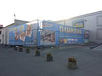 Изготовление баннеров больших размеров, фото 1