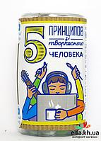 Вкусная помощь 5 принципов Творческого человека, фото 1