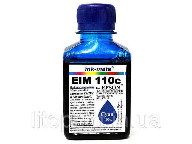 Чернила для принтера Epson - Ink-Mate - EIM110, Cyan, 100 г
