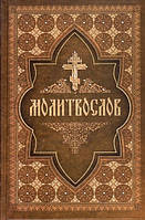 Молитвослов на церковнославянском языке