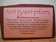 """Мыло """"Ванильно-кофейное""""."""