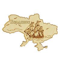 """Деревянный магнит Бердянск """"Карта Украины: Парусник"""""""