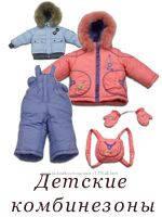Детские комбинезоны,детские курточки, детские ветровки Kiko, Donilo в наличии