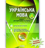 Українська мова 4 клас Нова програма Завдання для відпрацювання навичок Авт: Володарська М. Вид-во: Основа