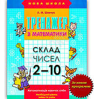 Нова школа Тренажер з математики Склад чисел 2-10 Авт: Шевчук Л. Вид-во: АССА