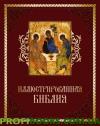 Иллюстрированная библия (кожа)
