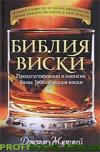 Библия виски. Продегустировано и оценено более 3600 образцов виски Джим Мюррей