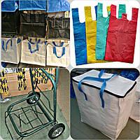 Тачки ,хозяйственные сумки, мешки ,пакеты, стрейч плёнка