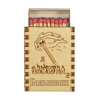 """Сувенирные спички на магните - дерево """"Я зажигал в Большевике"""" Большевик"""
