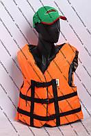 Спасательный жилет 120-150