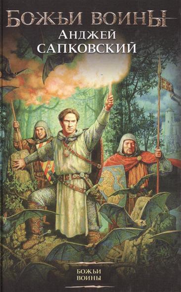 Божьи воины Анджей Сапковский
