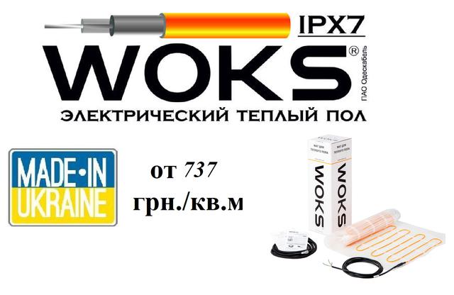 Мат нагревательный Woks (Украина)