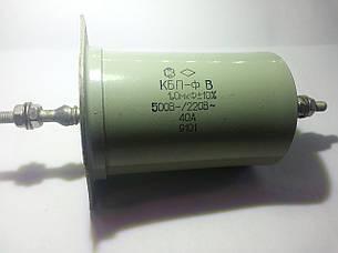 КБП-Ф 1 мкф(±10%) -500в ~220в 40А.  Конденсатор бумажный, фольговый помехоподавляющий герметичный
