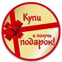 Акция! Получи подарок!