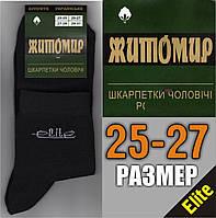 Носки мужские демисезонные Житомир Elite Украина, 25-27р. НМД-86