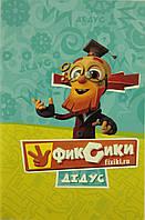 Детская мини - книжка, Дедус Фиксики Р-А4-ЛФ-МК-1 Mandarin