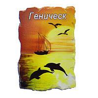 "Магніт з штучного каменю ""Дельфіни на заході"" Генічеськ"