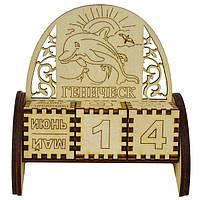 """Дерев'яний календар великий різьблений """"Дельфін"""" Генічеськ"""