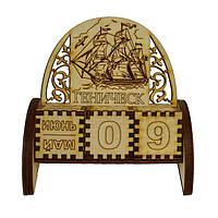 """Дерев'яний календар великий різьблений """"Кораблик"""" Генічеськ"""