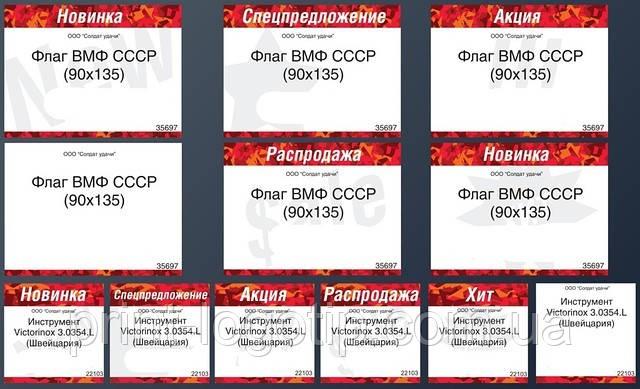 Изготовление ценников, ценники на бумаге и ткани  - Твой Дизайн в Киеве