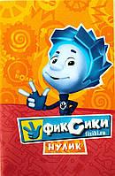 Детская Мини - книжка, Нолик Фиксики Р-А4-ЛФ-МК-4 Mandarin
