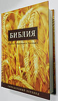 Библия, с изображением пшеничного поля