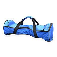 Сумка-чехол для Smart Way (Смартвей), сумка чехол для гироскутера, сумка для переноски и хранения гироскутера