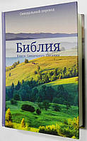 Библия, с изображением природы