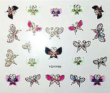 Наклейки для дизайна ногтей с эффектом литья, бабочки №194